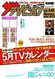 ザテレビジョン 首都圏関東版 2017年04/28号
