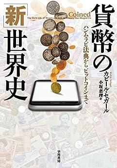 [カビール セガール]の貨幣の「新」世界史 ハンムラビ法典からビットコインまで (早川書房)