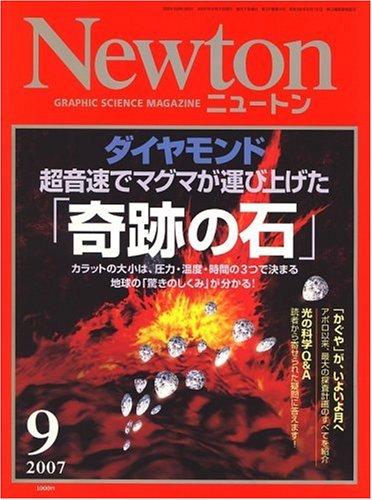 Newton (ニュートン) 2007年 09月号 [雑誌]の詳細を見る