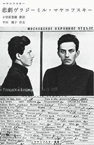悲劇ヴラジーミル・マヤコフスキー (マヤコフスキー叢書)の詳細を見る
