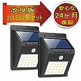 Iposible 屋外センサーライト 20 led ソーラー ライト 屋外 人感 センサー 防犯 ライト 防水 太陽光発電 外灯 玄関 駐車場 (改良版) 2個セット