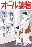 オール讀物 2015年 02月号 [雑誌]