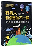 The Millionaire Mind (Chinese Edition)