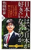 日本人はいつ日本が好きになったのか (PHP新書)