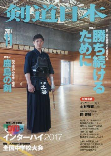 剣道日本 2017年 11月号 DVD付 [雑誌]
