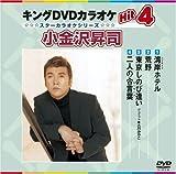 キングDVDカラオケHit4 小金沢昇司[DVD]