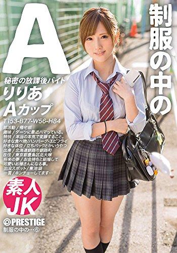 制服の中のA りりあ 6 [DVD]