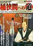 信長公記で追う「桶狭間への道」 2012年 06月号 [雑誌]