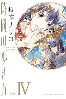 [榎本ナリコ]の時間の歩き方(4) (Nemuki+コミックス)