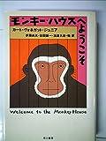 モンキー・ハウスへようこそ (1983年) (ハヤカワ・ノヴェルズ)