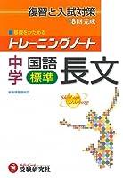 中学国語長文標準 (トレーニングノート)