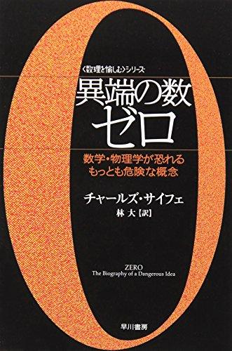 異端の数ゼロ――数学・物理学が恐れるもっとも危険な概念 (ハヤカワ文庫NF―数理を愉しむシリーズ)