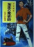 少年探偵江戸川乱歩全集〈21〉海底の魔術師