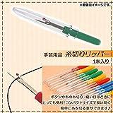 AP 手芸用品 糸切りリッパー コンパクト 糸切り・縫い目ほどきの必需品! AP-TH862