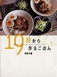 19時から作るごはん 講談社のお料理BOOK