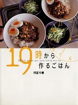 [行正り香]の19時から作るごはん (講談社のお料理BOOK)