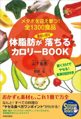 体脂肪が面白いほど落ちる カロリーBOOK (SEISHUN SUPER BOOKS)