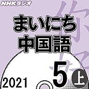 NHK まいにち中国語 2021年5月号 上