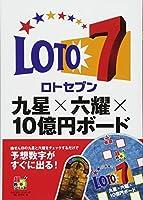 ロト7 九星×六耀×10億円ボード (超的シリーズ)