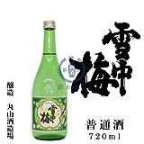 雪中梅 普通酒 720ml