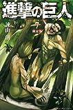 進撃の巨人(7)限定版 (プレミアムKC)