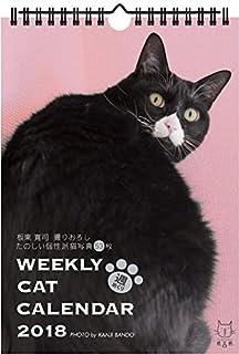 2018板東寛司 週めくり・猫 猫写真壁掛けカレンダー
