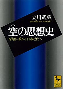 空の思想史 原始仏教から日本近代へ (講談社学術文庫)