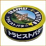 トラピストバター 缶入【冷蔵品】