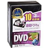 サンワサプライ DVDトールケース 10枚収納×3 ブラック DVD-TW10-03BK