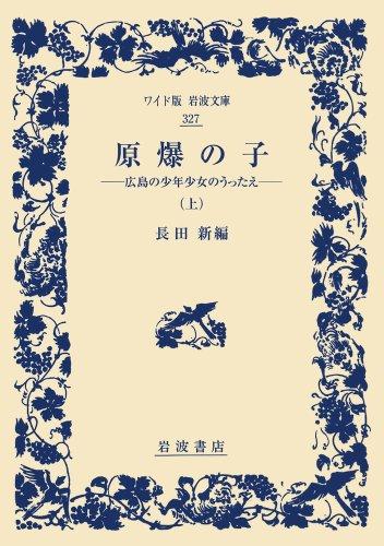 原爆の子(上)――広島の少年少女のうったえ (ワイド版岩波文庫)の詳細を見る