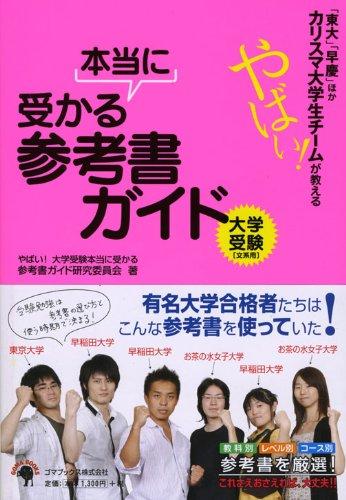 「東大」「早慶」ほかカリスマ大学生チームが教える やばい!大学受験 本当に受かる参考書ガイド