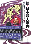 續・日本殺人事件 (創元推理文庫 M や 1-5)