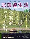 北海道生活 2020年 01 月号