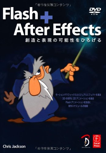 Flash + After Effects ― 創造と表現の可能性をひろげる ―の詳細を見る