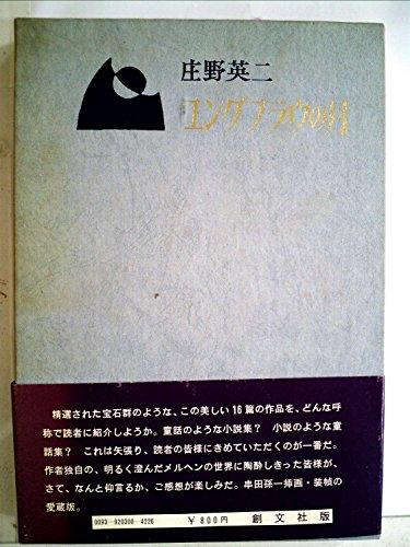 ユングフラウの月 (1970年)の詳細を見る