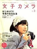 女子カメラ 2009年 03月号 [雑誌]