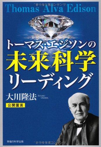 トーマス・エジソンの未来科学リーディング (OR books)の詳細を見る