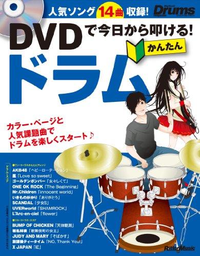 DVDで今日から叩ける!  かんたんドラム (DVD付) (リズム&ドラム・マガジン)