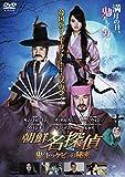 朝鮮名探偵 鬼<トッケビ>の秘密[DVD]