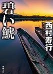 碧い鯱 (徳間文庫)