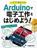 たのしい電子工作Arduinoで電子工作をはじめよう!