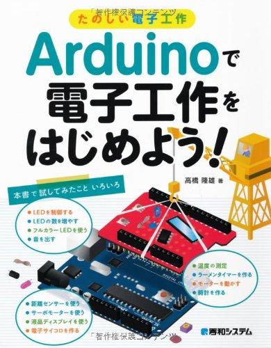 たのしい電子工作Arduinoで電子工作をはじめよう!の詳細を見る
