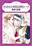 さらわれた花嫁と傲慢シーク (ハーモニィコミックス)