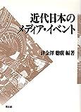 近代日本のメディア・イベント