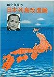 日本列島改造論 (1972年)
