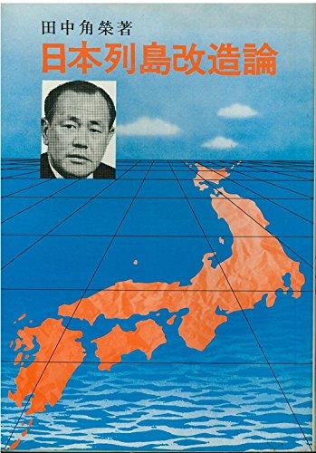日本列島改造論 (1972年)の詳細を見る