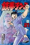 鉄拳チンミLegends(21) (月刊少年マガジンコミックス)