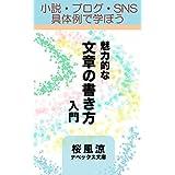 魅力的な文章の書き方・入門: Kindleで本を出すならコレを読め 桜風涼の実用本