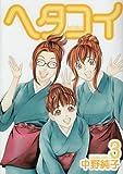ヘタコイ 3 (ヤングジャンプコミックス)