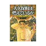 大久保町の決闘 / 田中 哲弥 のシリーズ情報を見る